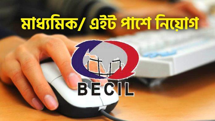 becil clerk mts job