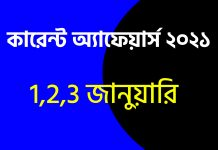 Bangla Current Affairs 2021