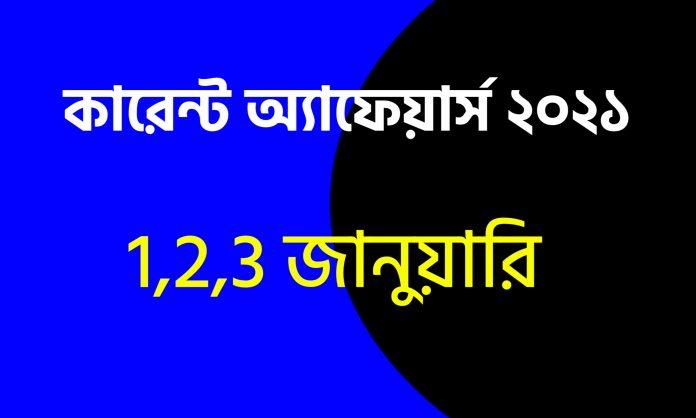 Bangla Current Affairs 2021