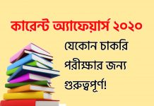 Current Affairs 2020 in Bengali PDF Download