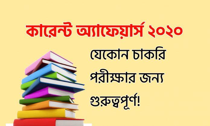 Current Affairs 2020 in Bengali PDF Download
