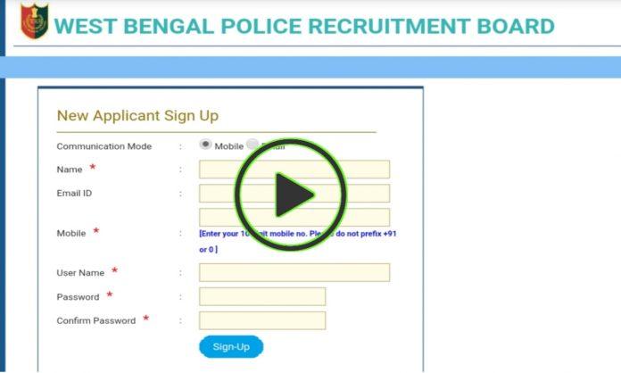 WBP Constable 2021 ফর্ম ফিলাপ পদ্ধতি