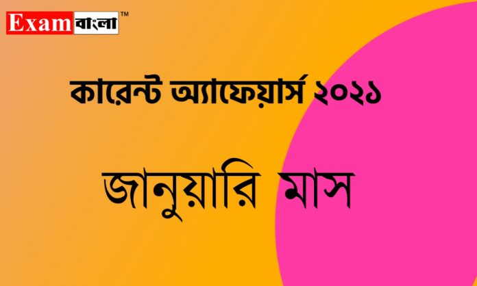 January 2021 Current Affairs in Bengali