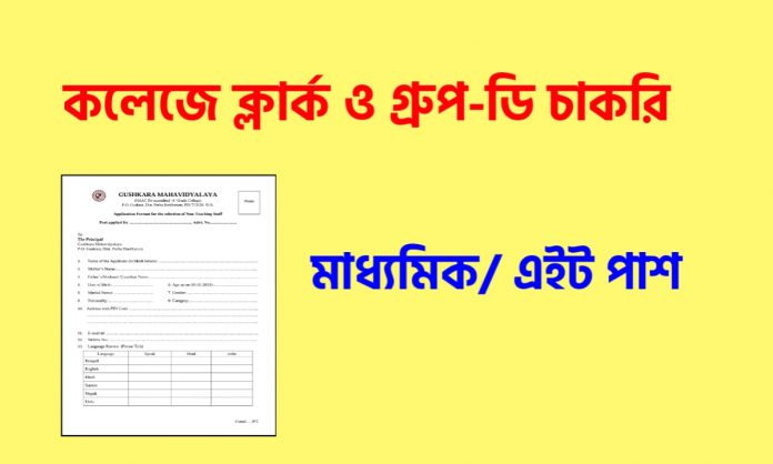 Gushkara Mahavidyalaya Recruitment 2021