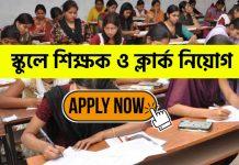 Ramkrishna Mission Vidyapith (Purulia) Recruitment 2021