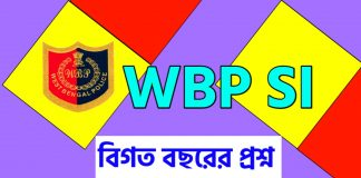 West Bengal Police Sub Inspector Previous Year Question Paper