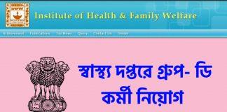 Institute of Health & Family Welfare Recruitment 2021