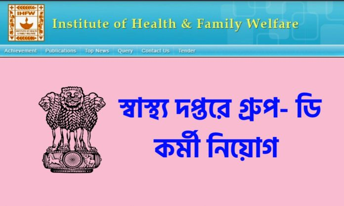 Institute of Health & Family Welfare Recruitment 2021