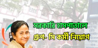 সরকারি হাসপাতালে গ্রূপ-সি কর্মী নিয়োগ