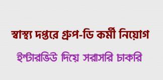অষ্টম শ্রেণী পাশে গ্রূপ-ডি কর্মী নিয়োগ