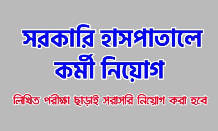 রাজ্যের সরকারি হাসপাতালে কর্মী নিয়োগ