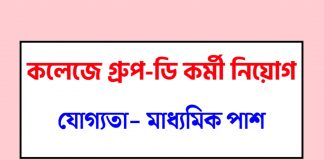 রাজ্যের কলেজে গ্রূপ-ডি কর্মী নিয়োগ