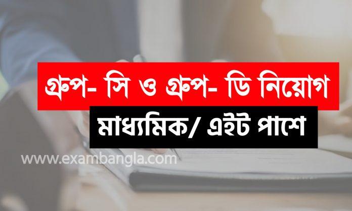 জেলা দপ্তরে গ্রূপ-সি ও গ্রূপ-ডি কর্মী নিয়োগ