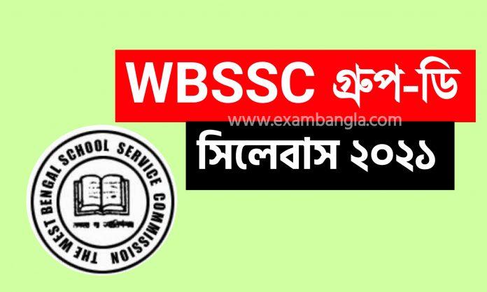 WBSSC Group D Syllabus 2021