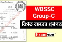 WBSSC Group- C Previous Year Question Paper