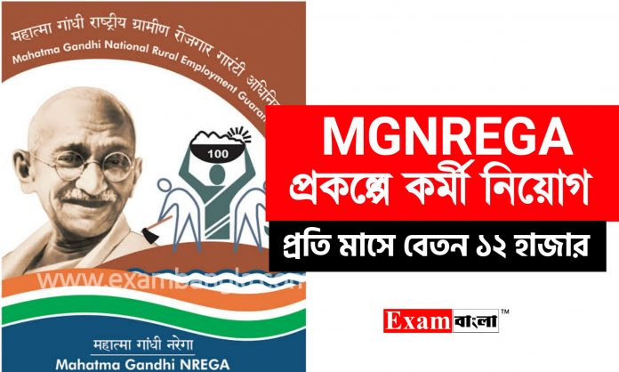 MGNREGA প্রকল্পের অধীনে কর্মী নিয়োগ