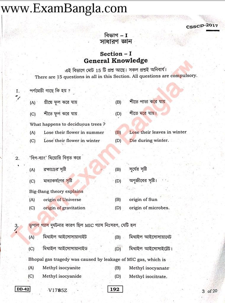 WBSSC Group- D Previous Year Question Paper
