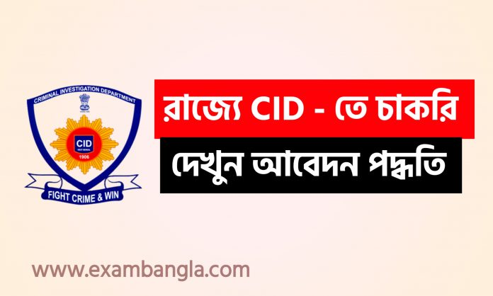 পশ্চিমবঙ্গ CID -তে কর্মী নিয়োগ