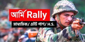 ইন্ডিয়ান আর্মি Rally আবেদন করুন অনলাইনে