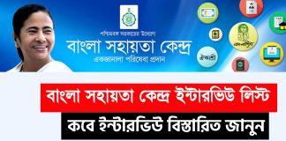 Bangla Sahayata Kendra Interview List Phase- 4