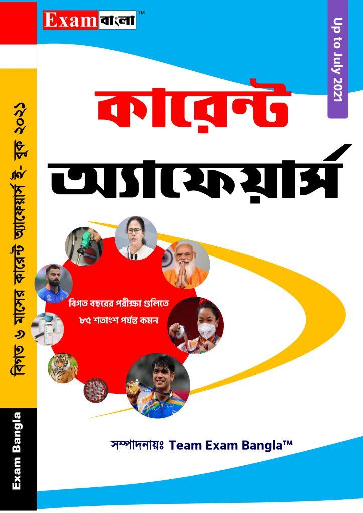 Exam Bangla Current Affairs