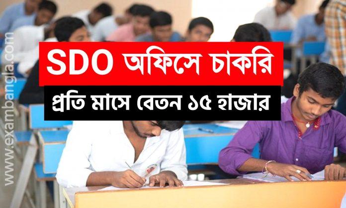 রাজ্যের SDO অফিসে কর্মী নিয়োগ